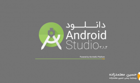 دانلود Android Studio 3.1.3
